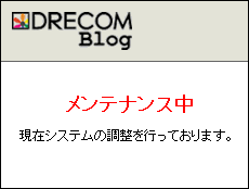 drecom_maintenance